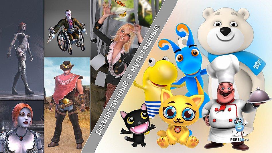 3D персонажи от студии аутсорсинга PERS